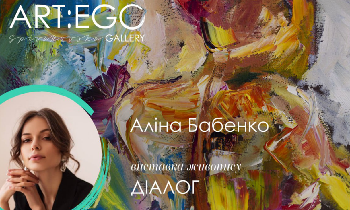 Alina Babenko: Dialogue. March, 3-19.