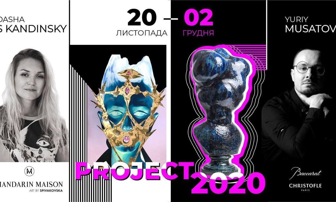 Exhibition «Project 2020» MANDARIN MAISON
